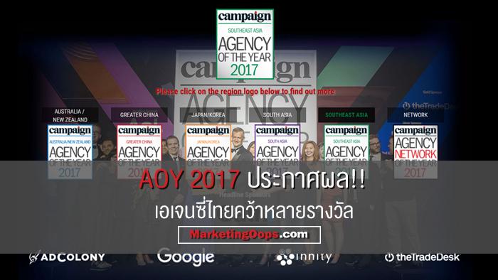 ประกาศผล!! ผู้ชนะ Agency of the Year 2017 เอเจนซี่ไทยคว้าหลายรางวัล
