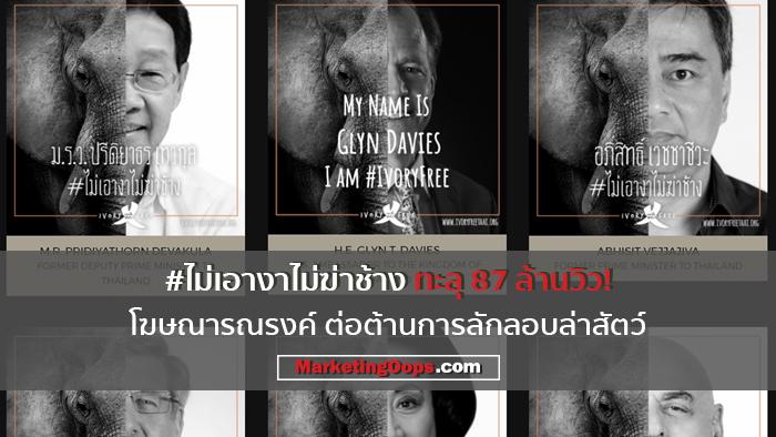 ทะลุ 87 ล้านวิว! #ไม่เอางาไม่ฆ่าช้าง แคมเปญโฆษณา ต่อต้านวิกฤติลักลอบล่าสัตว์