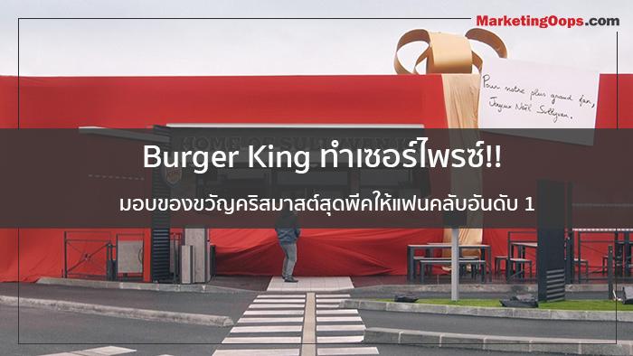 ฟอร์มจัดยันสิ้นปี Burger King ส่งเซอร์ไพรซ์ชิ้นใหญ่ที่แฟนพันธุ์แท้คนหนึ่งจะไม่ลืมไปตลอดชีวิต