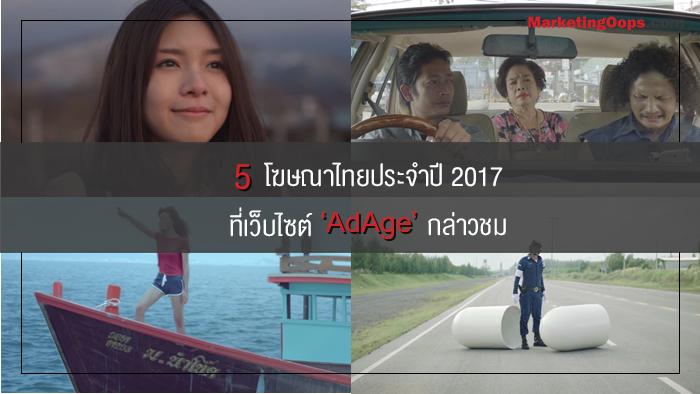 """5 โฆษณาไทยปี 2017 ที่เว็บการตลาดระดับโลกชมว่า """"ยอดเยี่ยม"""""""