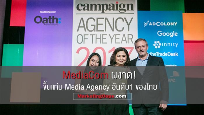MediaComผงาด! ขึ้นแท่นมีเดียเอเยนซี่อันดับหนึ่งของประเทศไทย