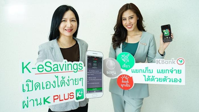 กสิกรไทย เปิดตัว บัญชีเงินฝากออมทรัพย์ อิเล็กทรอนิกส์ สมัครง่ายผ่าน K PLUS