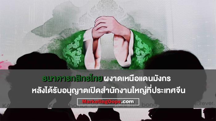 ธนาคารกสิกรไทยผงาดเหนือแดนมังกร หลังได้รับอนุญาตเปิดสำนักงานใหญ่ที่ประเทศจีน