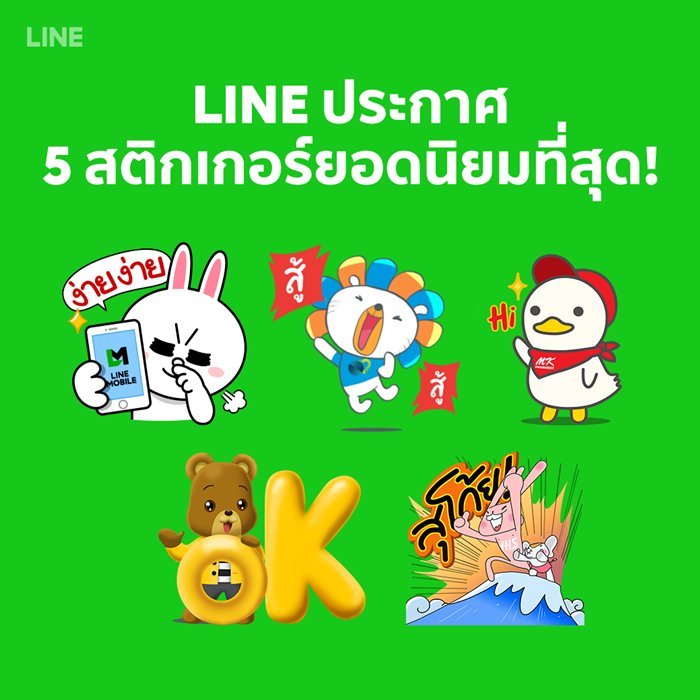 LINE Most Populat Stickers