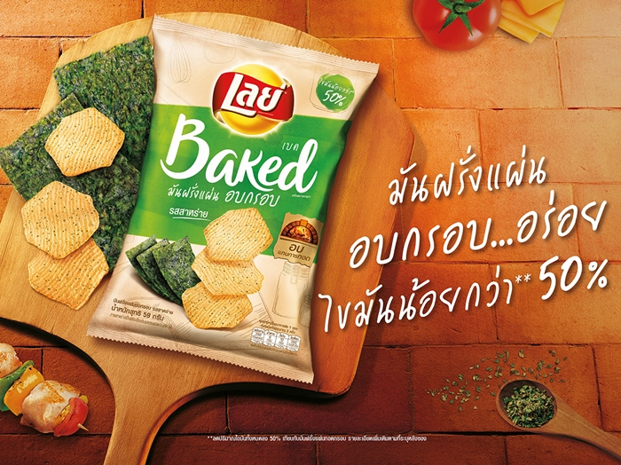 Lays baked 2