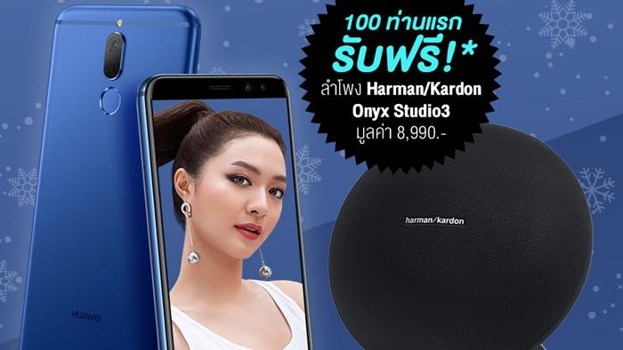 หัวเว่ยต้อนรับ HUAWEI nova2i Aurora Blue สมาร์ทโฟน 4 กล้องสีใหม่สุดอินเทรนด์ มอบลำโพง harman/kardon มูลค่า 8,990 บาทแก่ลูกค้า 100 ท่านแรก