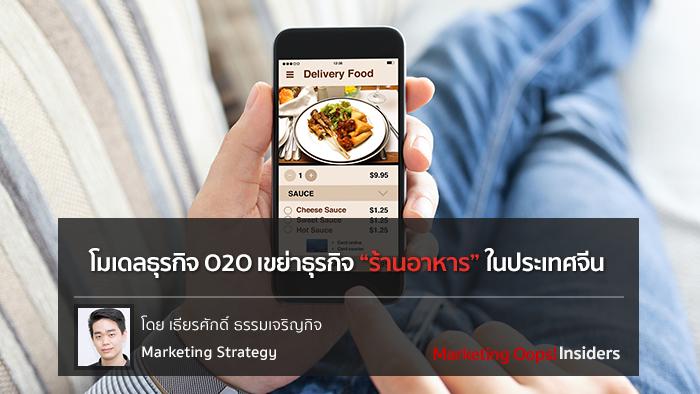 """โมเดลธุรกิจ O2O เขย่าธุรกิจ """"ร้านอาหาร"""" ในประเทศจีน"""