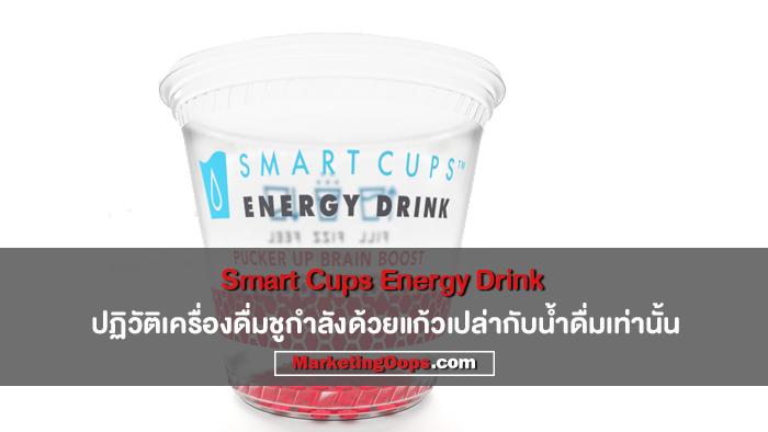 Smart Cups Energy Drink ปฏิวัติเครื่องดื่มชูกำลังด้วยแก้วเปล่ากับน้ำดื่มเท่านั้น