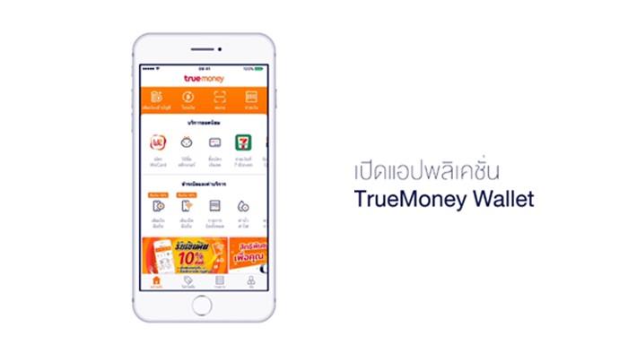 TrueMoney Wallet จ่ายบิลด้วยบัตรเครดิต ช่วยประหยัดค่าธรรมเนียมแถมได้รับเงินคืนและแต้มพิเศษจากบัตรเครดิต