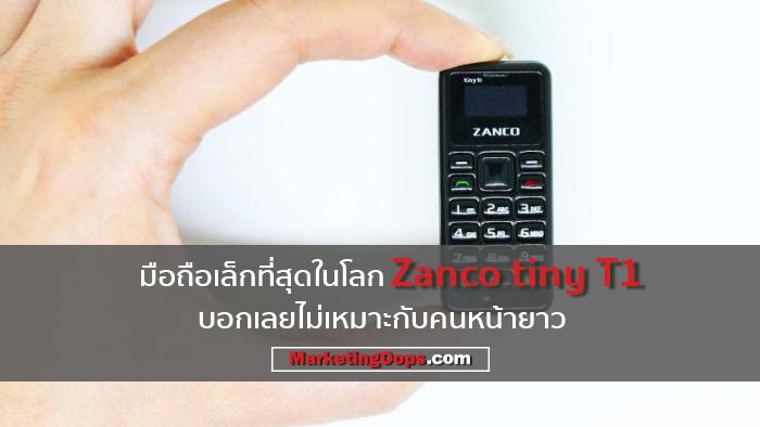 ส่งท้ายปลายปีกับมือถือเล็กที่สุดในโลก Zanco tiny T1 บอกเลยไม่เหมาะกับคนหน้ายาว