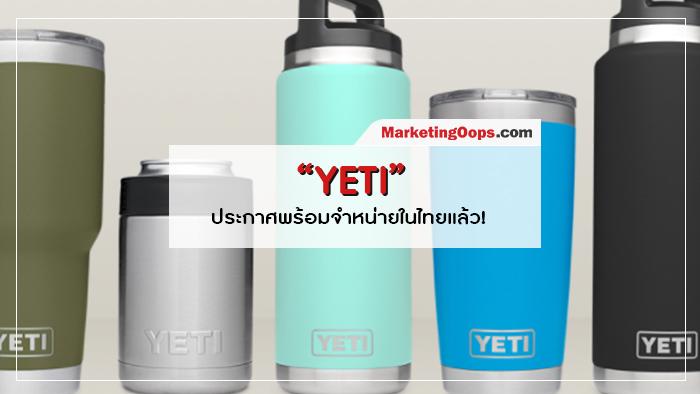 ตัวจริงมาเอง YETI ประกาศพร้อมจำหน่ายในไทยแล้ว!