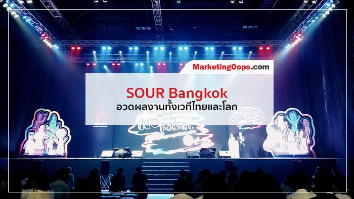 พิสูจน์ผลงานมีรสชาติ  SOUR Bangkok ฉลอง 1 ปี สรุปผลรางวัลทั้งเวทีไทยและโลก