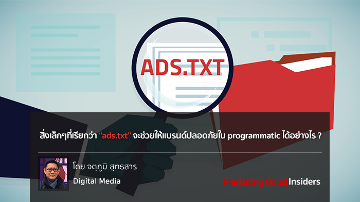 สิ่งเล็ก ๆ ที่เรียกว่า ads.txt จะช่วยแบรนด์ปลอดภัยใน programmatic ได้อย่างไร ?