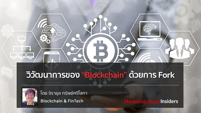 วิวัฒนาการของ Blockchain ด้วยการ Fork