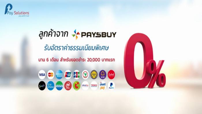 """""""ยินดีต้อนรับร้านค้าจาก Paysbuy ที่ปิดบริการพร้อมโปรโมชั่นพิเศษ ค่าธรรมเนียม 0% จาก PaySolutions.asia"""""""