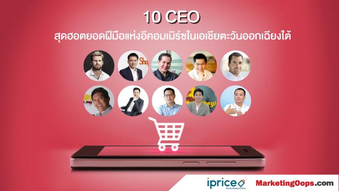เผยโฉมหน้า 10 CEO ยอดฝีมือแห่งอีคอมเมิร์ซในเอเชียตะวันออกเฉียงใต้