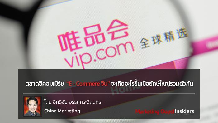 ตลาดอีคอมเมิร์ซ E-Commerce จีน – จะเกิดอะไรขึ้นเมื่อยักษ์ใหญ่รวมตัวกัน