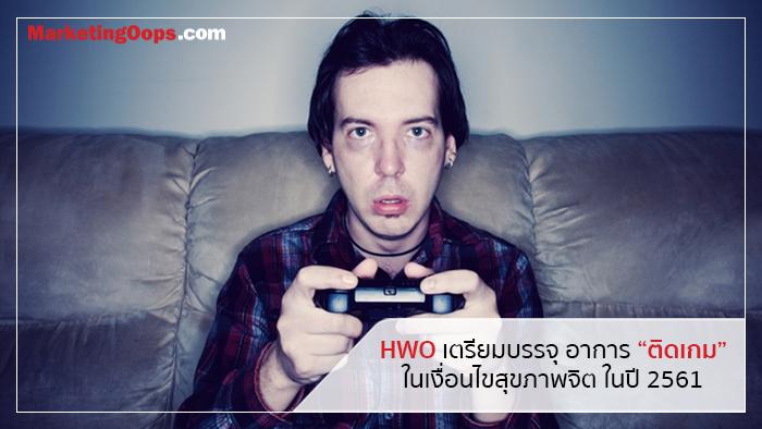 """ปีหน้า!!! องค์การอนามัยโลก เตรียมบรรจุอาการ """"ติดเกม"""" อยู่ในเงื่อนไขสุขภาพจิตครั้งแรก"""