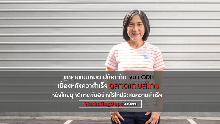 """พูดคุยหมดเปลือกกับ จินา GDH เบื้องหลังความสำเร็จ """"ฉลาดเกมส์โกง"""" หนังไทยบุกตลาดจีนอย่างไรให้ประสบความสำเร็จ"""