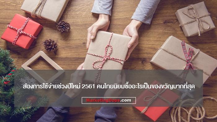 ส่องการใช้จ่ายช่วงปีใหม่ 2561 คนไทยนิยมซื้ออะไรเป็นของขวัญมากที่สุด