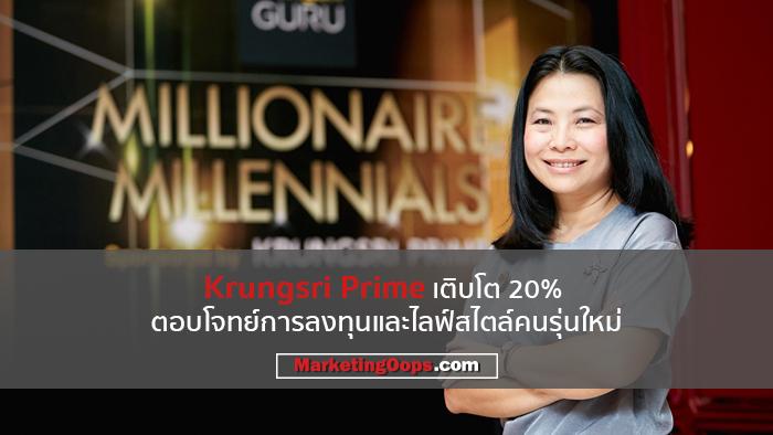KRUNGSRI PRIME เติบโต 20% ในปี 2560  ตอบโจทย์การลงทุนและไลฟ์สไตล์คนรุ่นใหม่ได้อย่างตรงจุด
