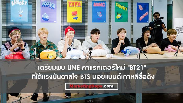"""เตรียมพบ LINE คาแรคเตอร์ใหม่ """"BT21″ ที่ได้แรงบันดาลใจ BTS บอยแบนด์เกาหลีชื่อดัง"""