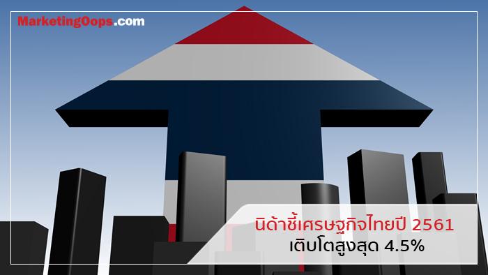 นิด้าชี้ เศรษฐกิจไทยปี 61 เติบโต 4.0%-4.5% รับปัจจัยบวกทั้งในและนอกประเทศช่วยหนุน ดันดัชนีหุ้นพุ่งสูงขึ้นต่อเนื่อง