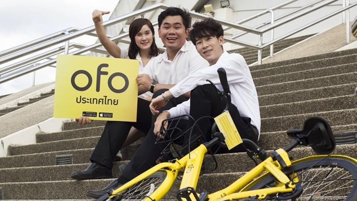 จักรยาน ofo ปักหมุด 3 สมาร์ทซิตี้ทั่วไทย เปิดให้บริการแล้วที่ขอนแก่น ประเดิมจุดแรกที่ ม.ขอนแก่น