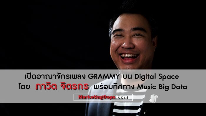 เปิดอาณาจักรเพลง GRAMMY บน Digital Space โดย ภาวิต จิตรกร พร้อมทิศทาง Music Big Data