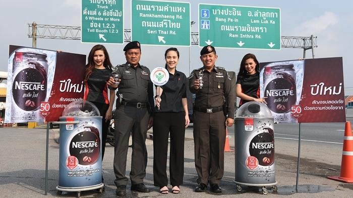 เนสกาแฟ ร่วมกับ กองบังคับการตำรวจทางหลวง ส่งคนไทยกลับบ้านปลอดภัย ต้อนรับปี 2561
