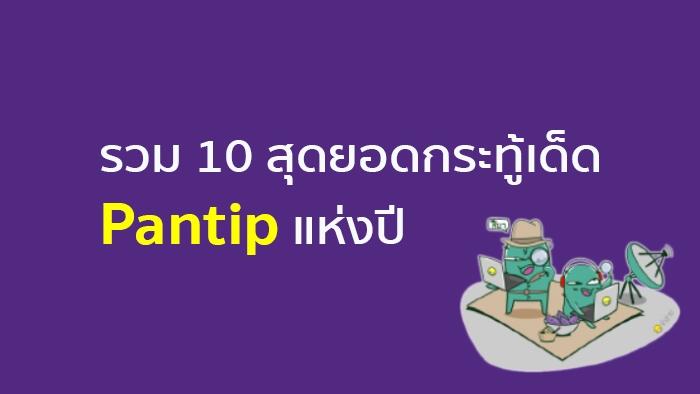 Pantip Pick of the Year 2017 – รวม 10 สุดยอดกระทู้แห่งปี 2560