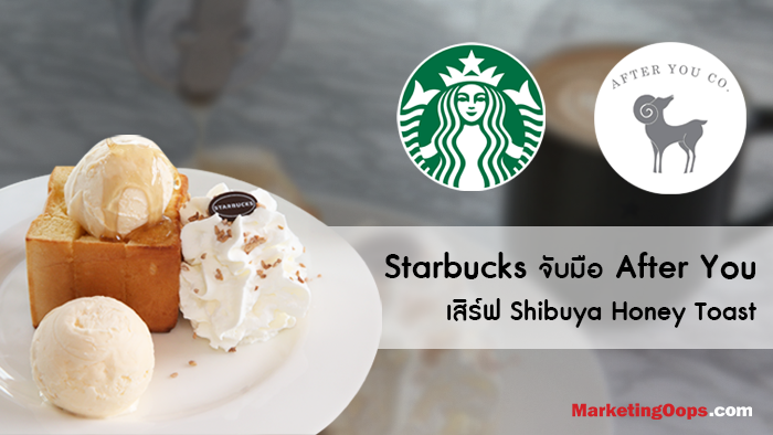 Starbucks จับมือ After You เสิร์ฟ Shibuya Honey Toast