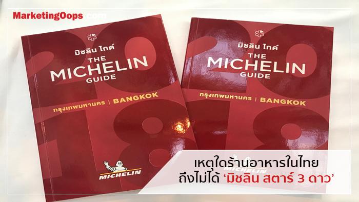 เหตุใดร้านอาหารในไทยถึงไม่ได้ 'มิชลิน สตาร์ 3 ดาว'