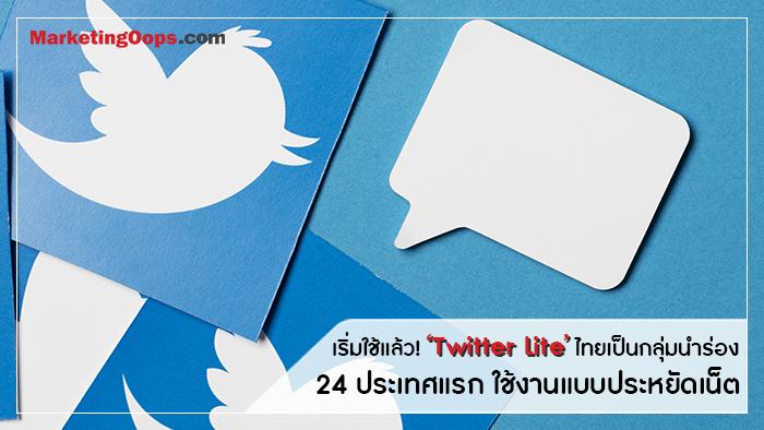 เริ่มใช้แล้ว! 'Twitter Lite' ไทยเป็นกลุ่มนำร่อง 24 ประเทศแรก ใช้งานแบบประหยัดเน็ต
