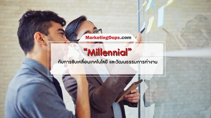 Millennial กับการขับเคลื่อนเทคโนโลยี และวัฒนธรรมการทำงาน