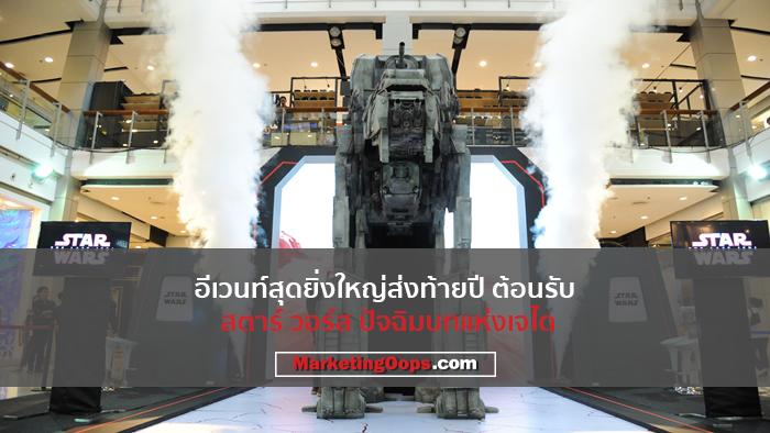 เดอะ วอลท์ ดีสนีย์ ประเทศไทย จัดอีเวนท์สุดยิ่งใหญ่ส่งท้ายปี ต้อนรับ สตาร์ วอร์ส: ปัจฉิมบทแห่งเจได