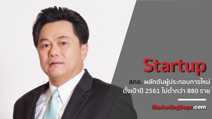 กสอ. ชี้เศรษฐกิจไทยส่งสัญญาณดีต่อเนื่อง พร้อมแนะกลุ่มสตาร์ทอัพเข้าถึงแหล่งทุน และบริการของรัฐ เพื่อเพิ่มศักยภาพทางธุรกิจ