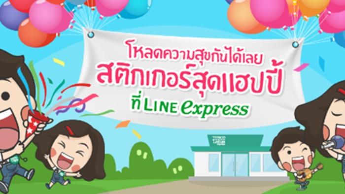 ปีใหม่นี้ Tesco Lotus Express ขอส่งมอบความสุขผ่าน LINE Sticker ชุดใหม่ โหลดความสุขกันได้แล้ววันนี้