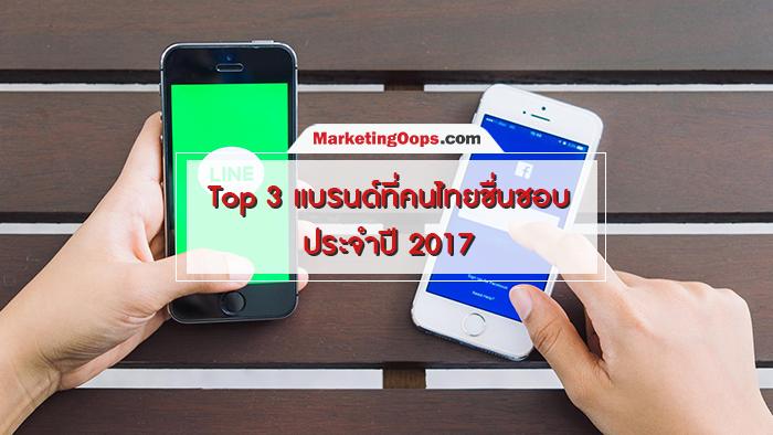 Top 3 แบรนด์ที่คนไทยชื่นชอบ ประจำปี 2017