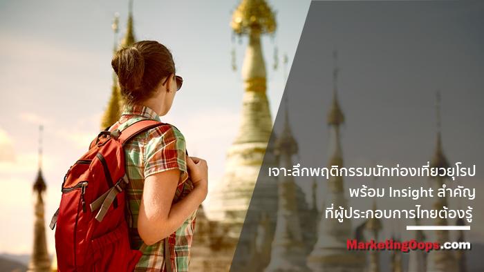 เจาะลึกพฤติกรรมนักท่องเที่ยวยุโรป พร้อม Insight สำคัญที่ผู้ประกอบการไทยต้องรู้