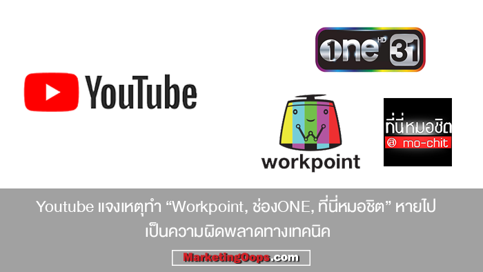 "Youtube แจงเหตุทำ ""Workpoint, ช่องONE, ที่นี่หมอชิต"" หายไป เป็นความผิดพลาดทางเทคนิค"