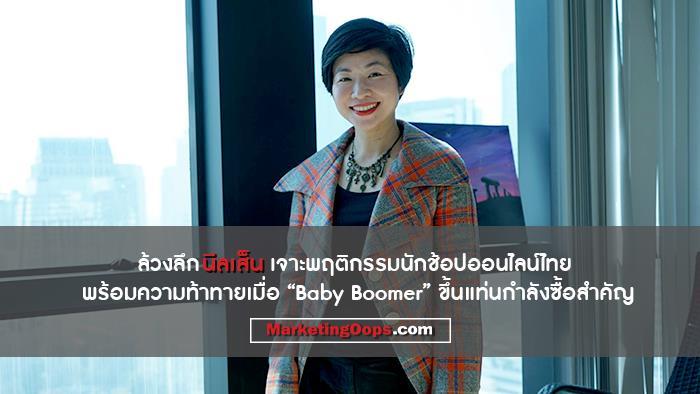 """ล้วงลึกนีลเส็น เจาะพฤติกรรมนักช้อปออนไลน์ไทย พร้อมความท้าทายเมื่อ """"Baby Boomer"""" ขึ้นแท่นกำลังซื้อสำคัญ"""