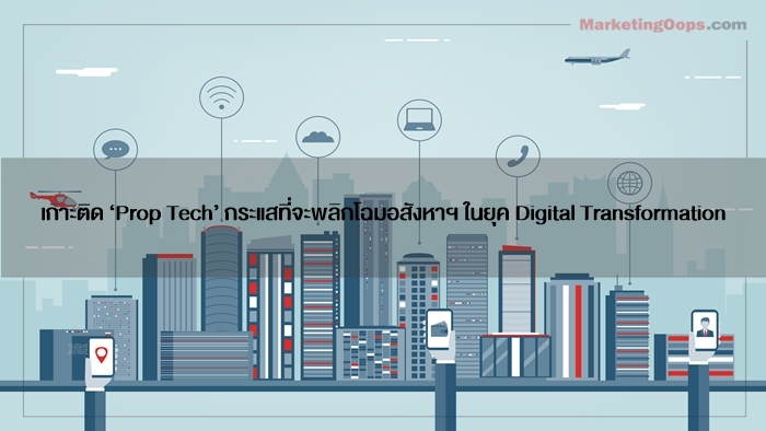 เกาะติด 'Prop Tech' กระแสที่จะพลิกโฉมอสังหาฯ ในยุค Digital Transformation
