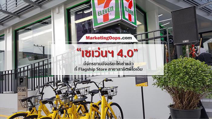 เซเว่นฯ 4.0 มีจักรยานอัจฉริยะให้เช่าแล้ว ที่ Flagship Store สาขาสาธิตพีไอเอ็ม