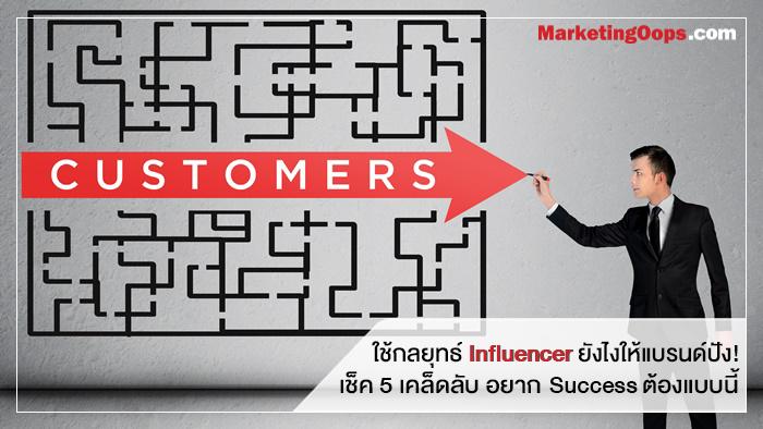 ใช้กลยุทธ์ Influencer ยังไงให้แบรนด์ปัง! เช็ค 5 เคล็ดลับ อยาก Success ต้องแบบนี้