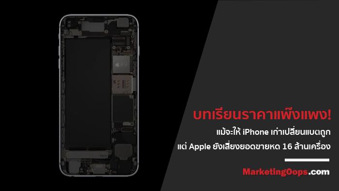 บทเรียนราคาแพ๊งแพง! แม้จะให้ iPhone เก่าเปลี่ยนแบตถูก แต่ Apple ยังเสี่ยงยอดขายหด 16 ล้านเครื่อง