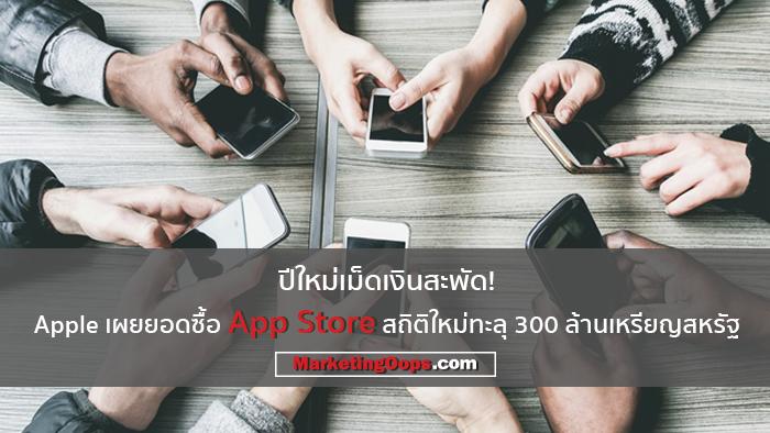 ปีใหม่เม็ดเงินสะพัด! Apple เผยยอดซื้อ App Store สถิติใหม่ทะลุ 300 ล้านเหรียญสหรัฐ