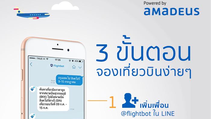 อะมาดิอุส (Amadeus) เปิดตัว @flightbot  เพียงแชท กดจอง ก็ออกเดินทางกันได้เลย!