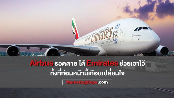 Airbus รอดตายได้ Emirates ช่วยเอาไว้ ทั้งที่ก่อนหน้านี้เกือบเปลี่ยนใจ