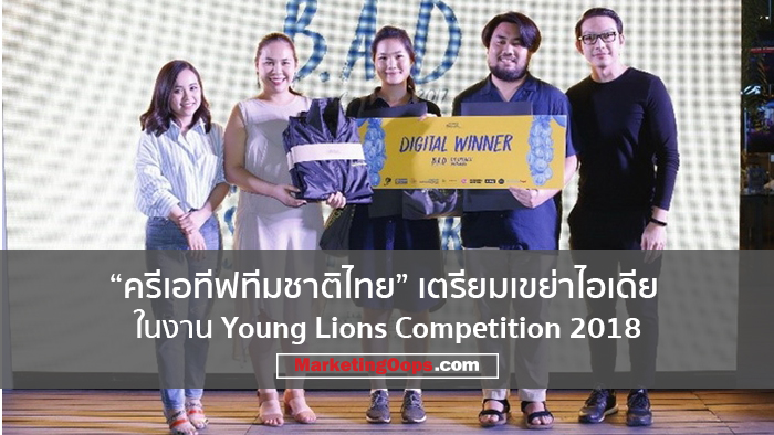 "B.A.D ส่ง ""ครีเอทีฟทีมชาติไทย"" เตรียมเขย่าไอเดีย บินลัดฟ้าสู่เมืองคานส์ ในการแข่งขัน Young Lions Competition 2018"